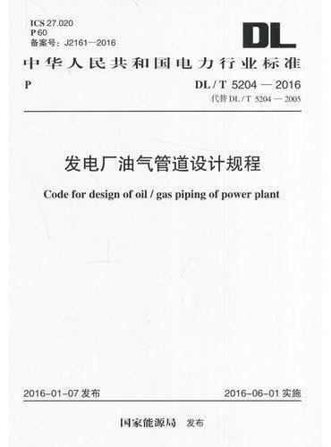 发电厂油气管道设计规程 DL/T 5204-2016