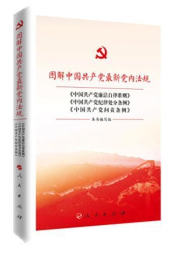 图解中国共产党最新党内法规——《中国共产党廉洁自律准则》《中国共产党纪律处分条例》《中国共产党问责条例》