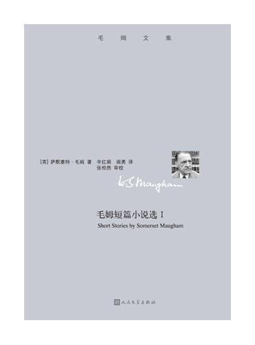 毛姆短篇小说选(I)