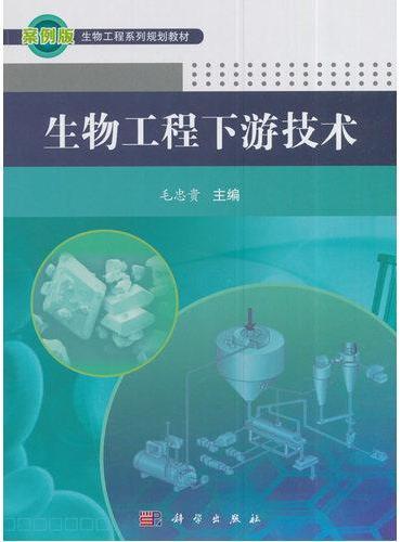 生物工程下游技术