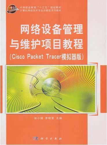 网络设备管理与维护项目教程(cisco  packet  trace 模拟器版)