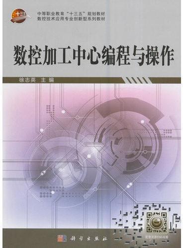 数控加工中心编程与操作