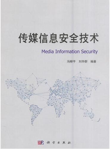 传媒信息安全技术