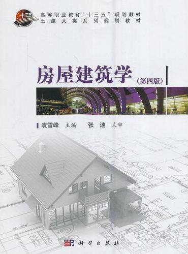 房屋建筑学(第四版)