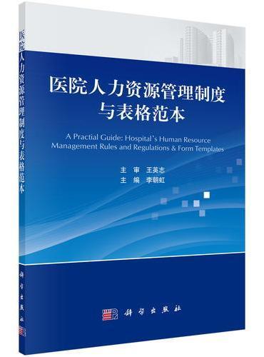 医院人力资源管理制度与表格范本