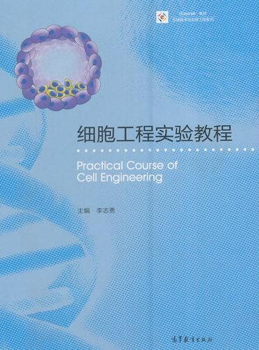 细胞工程实验教程