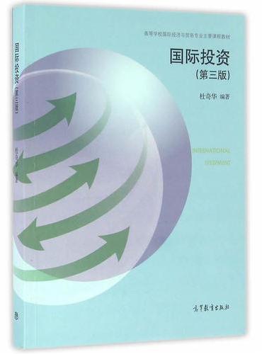 国际投资(第三版)