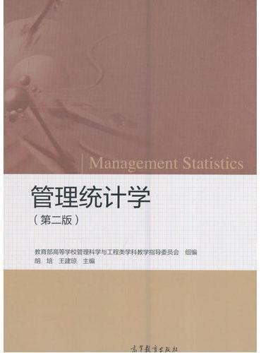 管理统计学(第二版)