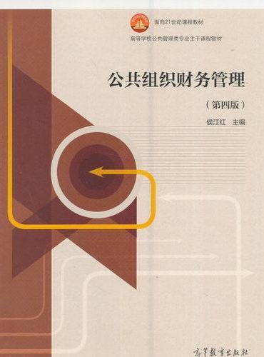 公共组织财务管理(第四版)