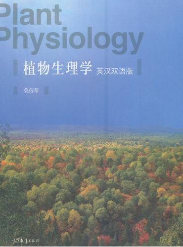 植物生理学(英汉双语版)