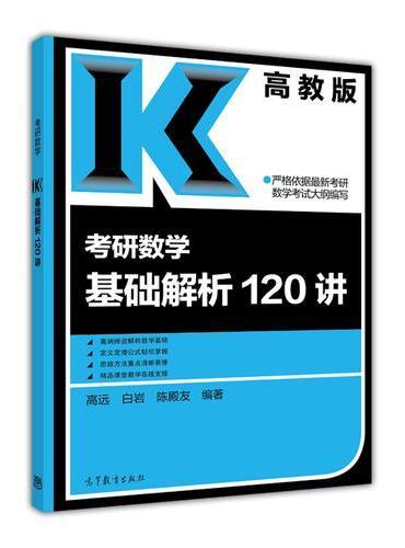 考研数学基础解析120讲