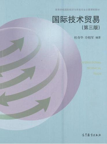 国际技术贸易(第三版)