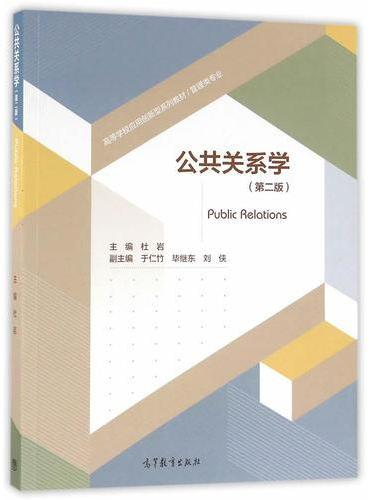 公共关系学(第二版)
