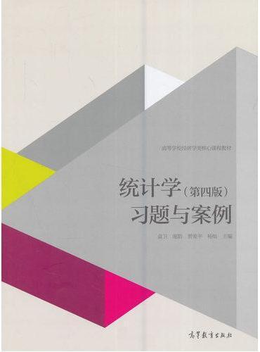 统计学(第四版)习题与案例