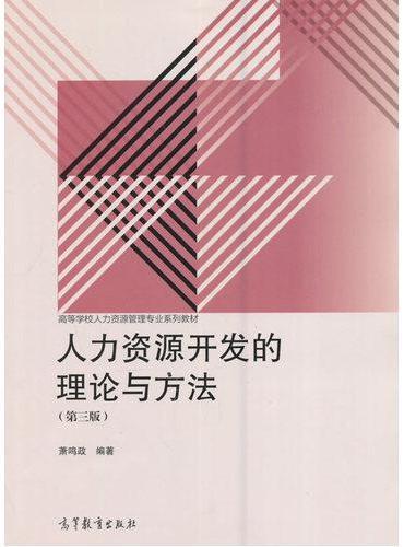 人力资源开发的理论与方法(第三版)