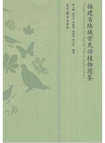 福建省陆域常见动植物图鉴