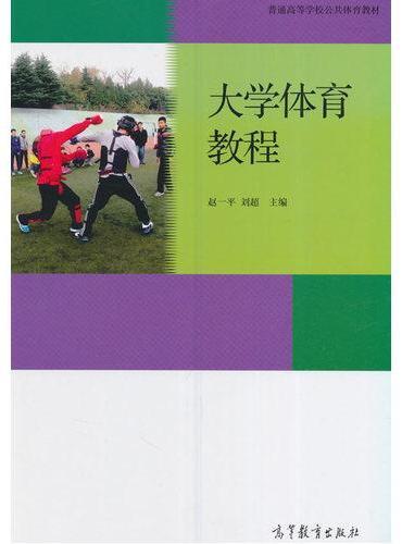 大学体育教程