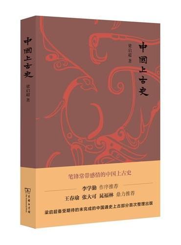 中国上古史