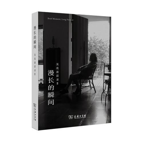 漫长的瞬间:吴亮谈话录Ⅱ