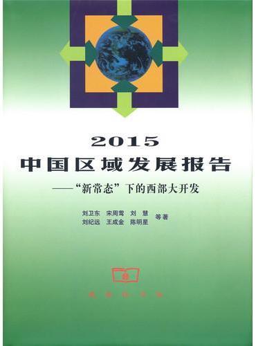 2015中国区域发展报告(中国区域发展报告系列)