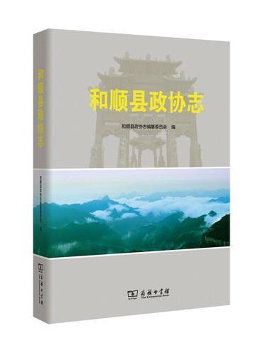 和顺县政协志