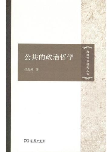 公共的政治哲学(政治哲学研究丛书)