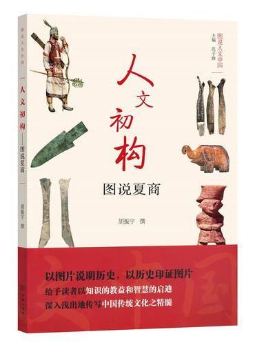 人文初构——图说夏商(图说人文中国)