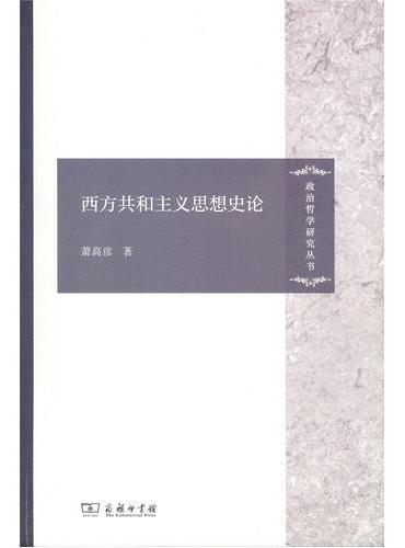 西方共和主义思想史论(政治哲学研究丛书)