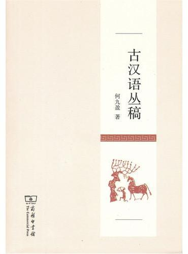 古汉语丛稿