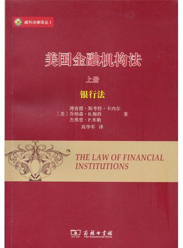 美国金融机构法(上)(威科法律译丛)