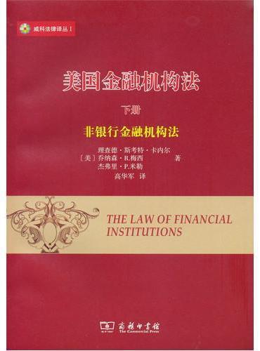 美国金融机构法(下)(威科法律译丛)