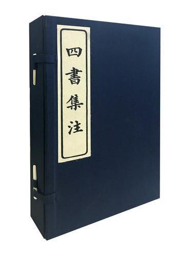 四书集注(商务印书馆藏板)