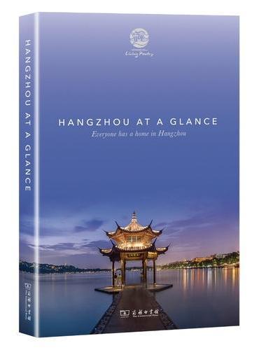 HANGZHOU AT A GLANCE(杭州一瞥)