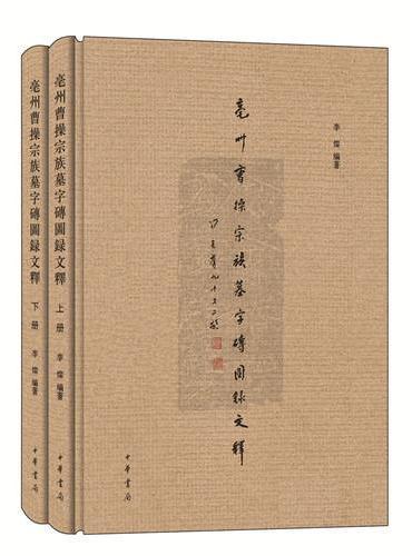 亳州曹操宗族墓字砖图录文释
