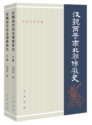汉魏两晋南北朝佛教史(全2册·汤用彤论著集)