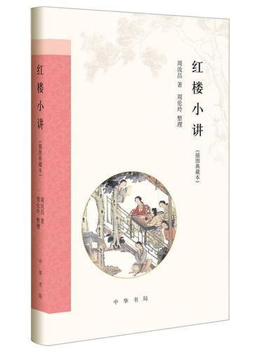 红楼小讲(插图典藏本)