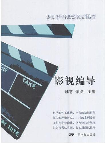 影视传媒专业艺考系列丛书:影视编导