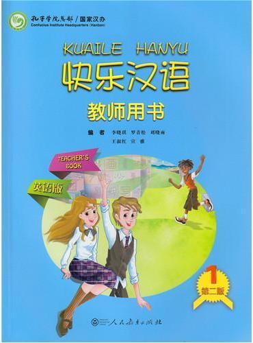 快乐汉语(第二版)教师用书 第一册