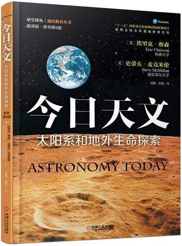 今日天文 太阳系和地外生命探索(翻译版 原书第8版)