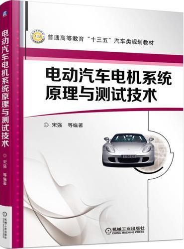 电动汽车电机系统原理与测试技术