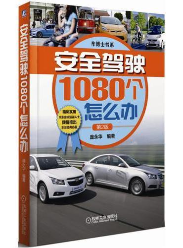 安全驾驶1080个怎么办(第2版)