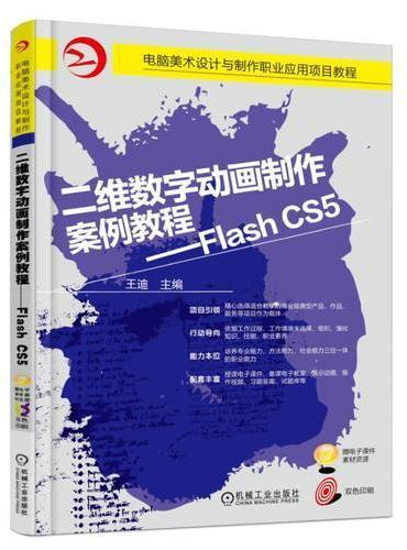 二维数字动画制作案例教程 Flash CS5