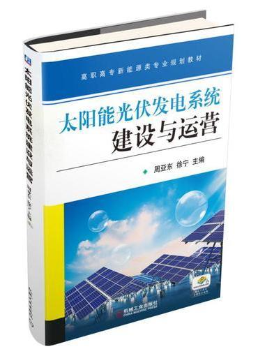 太阳能光伏发电系统建设与运营