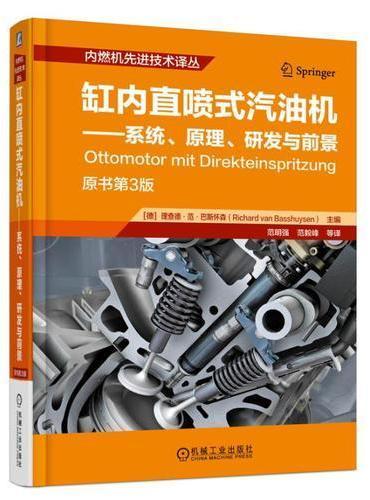 缸内直喷式汽油机 系统、原理、研发与前景
