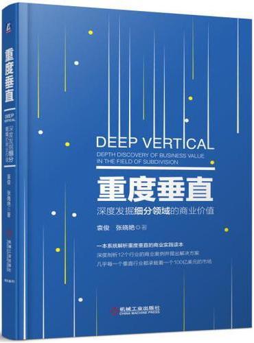 重度垂直:深度挖掘细分领域的商业机会