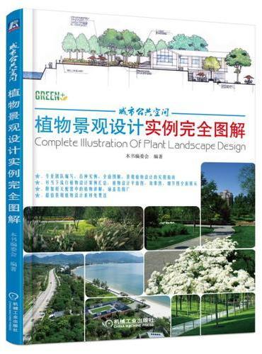 城市公共空间植物景观设计实例完全图解