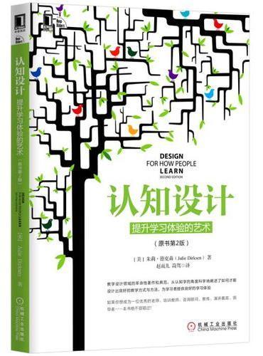 认知设计:提升学习体验的艺术(原书第2版)