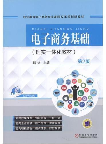 电子商务基础(理实一体化教材) 第2版