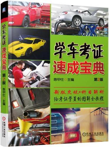 学车考证速成宝典(第2版)