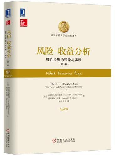 风险 收益分析:理性投资的理论与实践(第1卷)